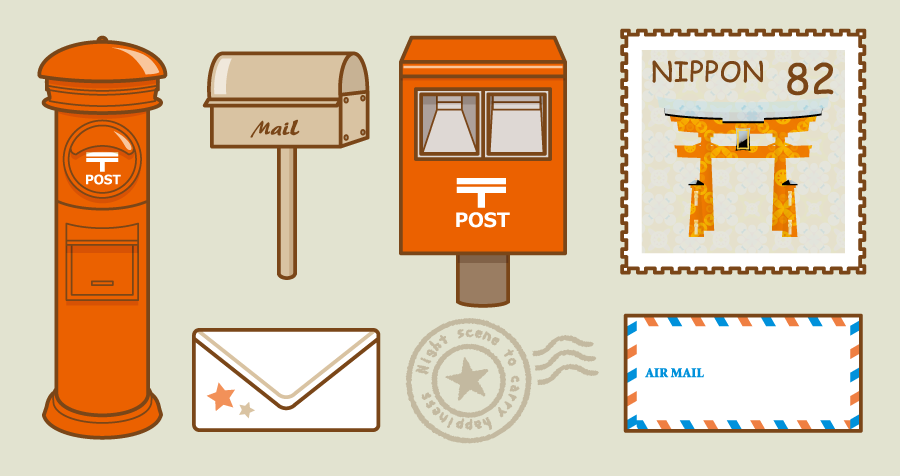 フリー イラスト郵便のセット