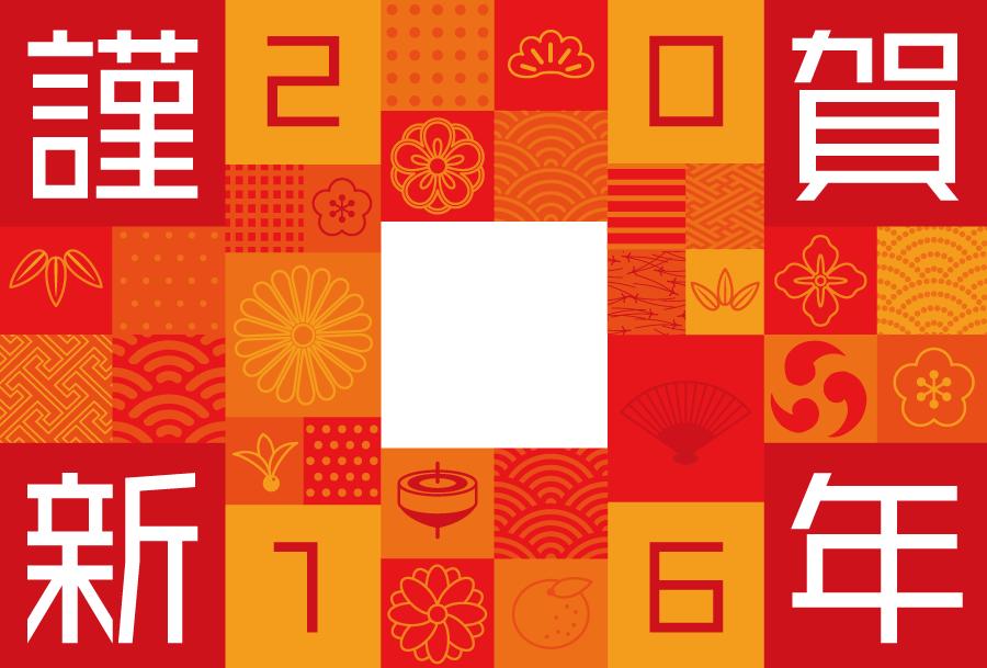 フリーイラスト 2016年の謹賀新年の背景