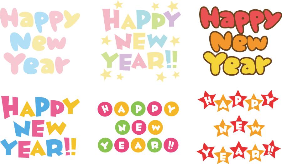 フリーイラスト 6種類のHAPPY NEW YEARのテキストのセット