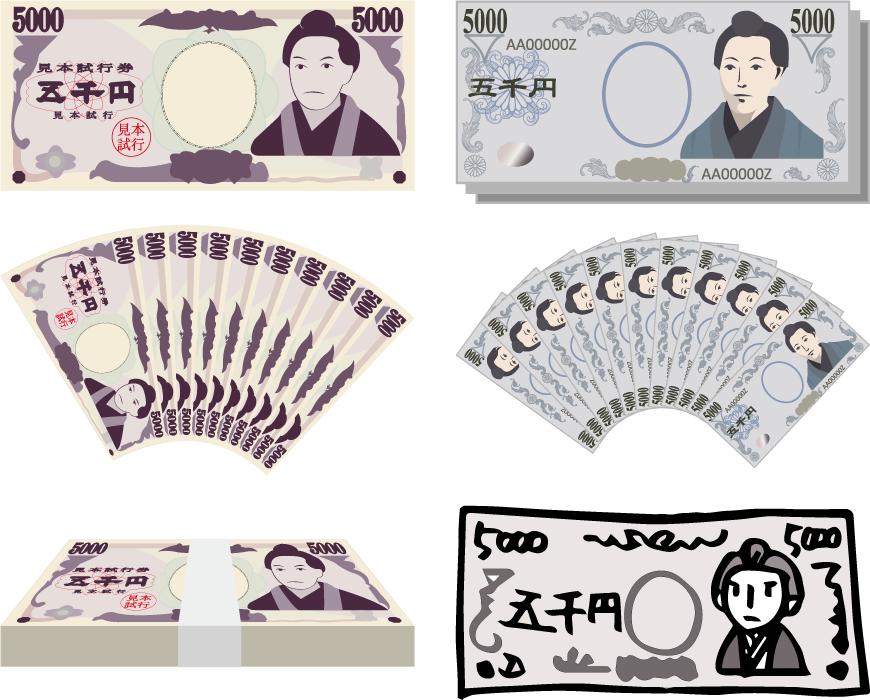 フリーイラスト 6種類の5000円札のセット