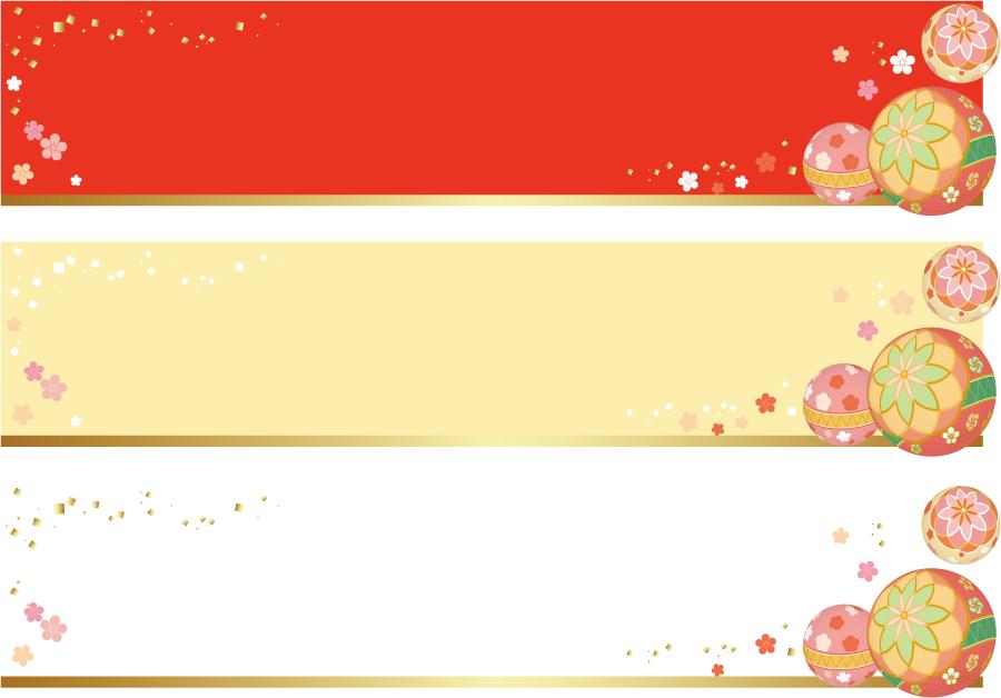 フリーイラスト 3種類の鞠の和柄バナーのセット