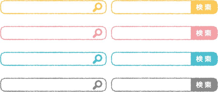 フリーイラスト 8種類の検索窓のセット