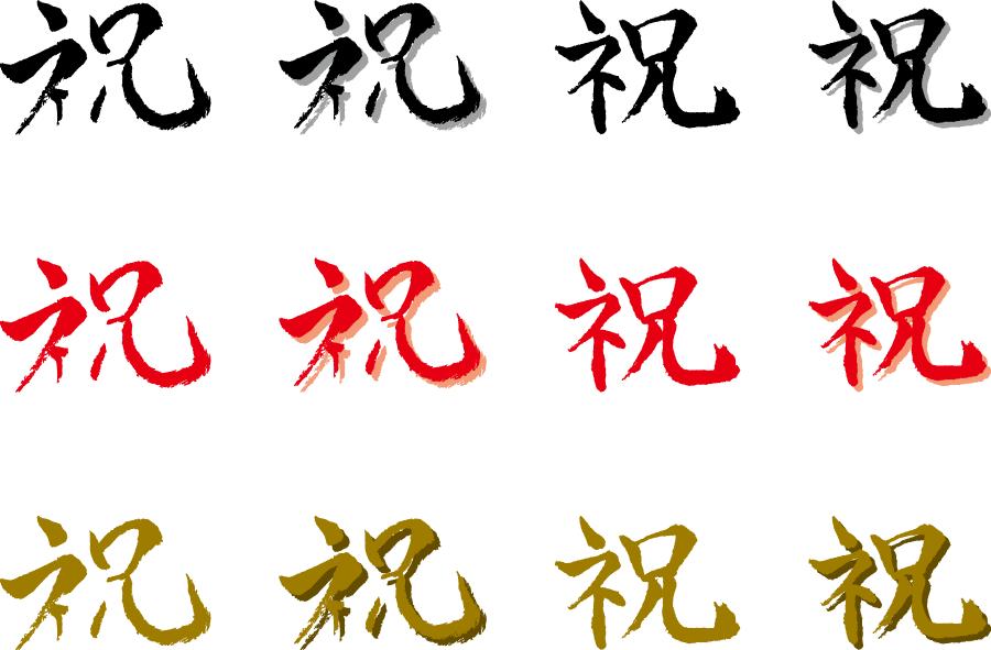 フリーイラスト 12種類の「祝」の漢字のセット