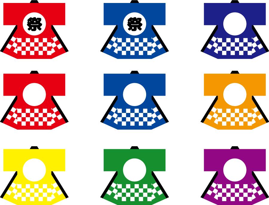フリーイラスト 9種類の法被のセット