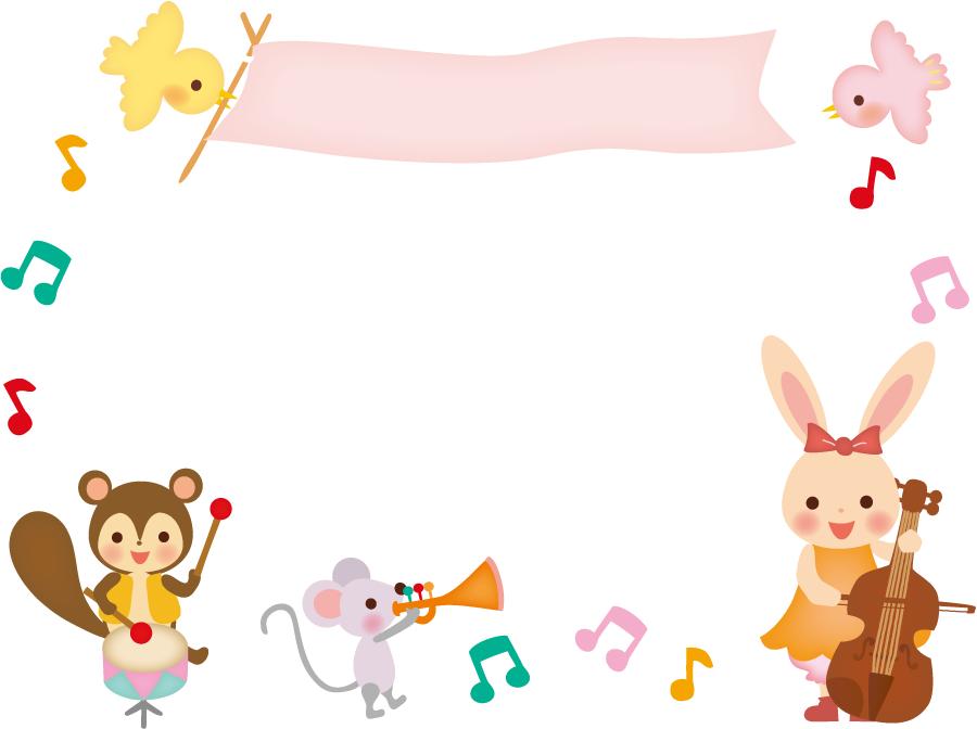 フリーイラスト 動物たちの音楽会の飾り枠