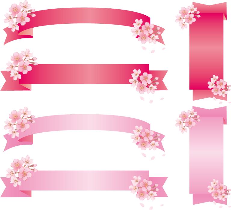 フリーイラスト 6種類の桜の花と帯リボンのセット