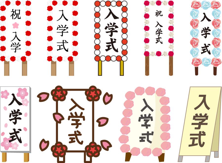 フリーイラスト 9種類の入学式の看板のセット