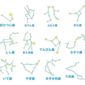 フリーイラスト, ベクター画像, AI, 十二星座, おひつじ座, おうし座, ふたご座, かに座, しし座, おとめ座, てんびん座, さそり座, いて座, やぎ座, みずがめ座, うお座, 星座, 星(スター)