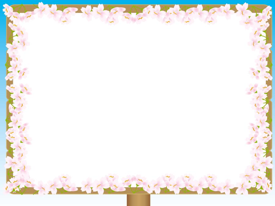 フリーイラスト 桜の花のフレームの掲示板