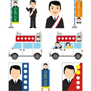 フリーイラスト, ベクター画像, AI, 選挙, 政治, 人物, 男性, 選挙カー, のぼり, ポスター, 立て看板, たすき, 政治家, 人と乗り物, 手を振る, 演説, マイク