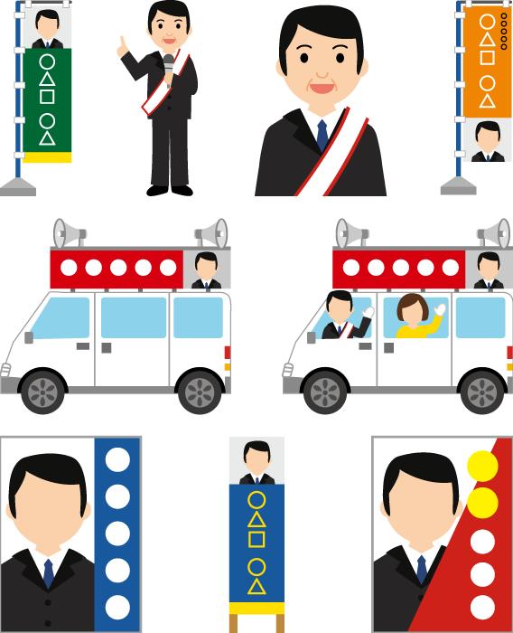 フリーイラスト 9種類の選挙活動のセット