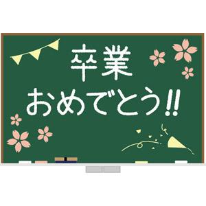 フリーイラスト, ベクター画像, AI, 学校, 卒業式, 春, 黒板, 桜(サクラ), 2月, 3月