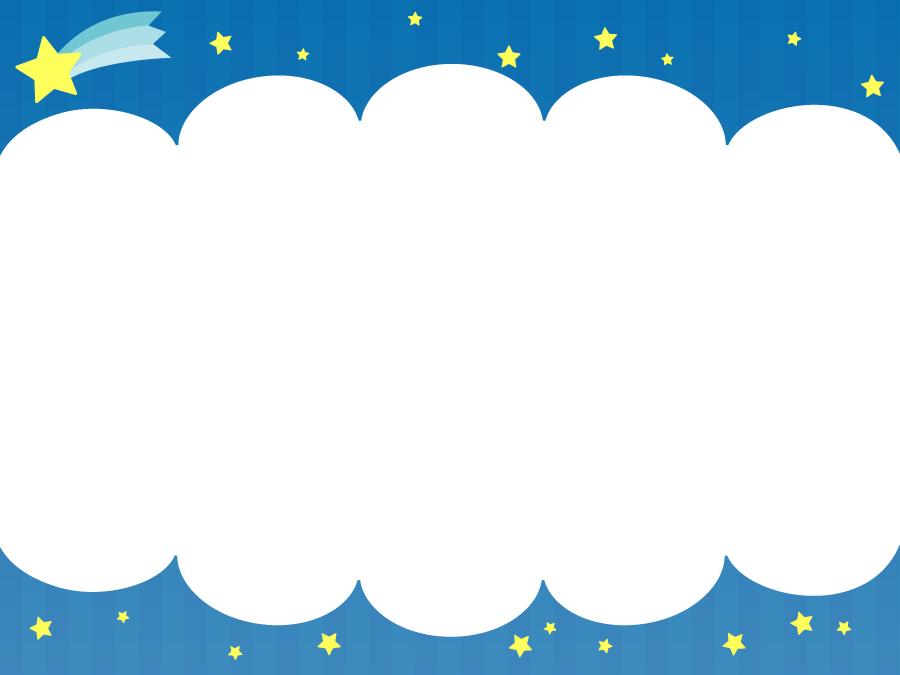 フリーイラスト 流れ星のある星空と雲のフレーム