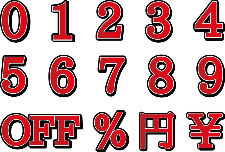 フリーイラスト 14種類の価格と割引用の赤色の数字セット