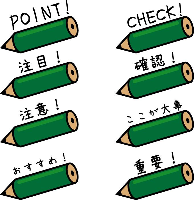 フリーイラスト 8種類の鉛筆と勉強のメッセージのセット