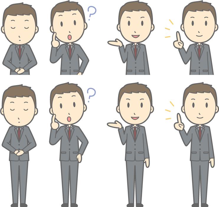 フリーイラスト おじぎするなどの8種類のビジネスマンのセット