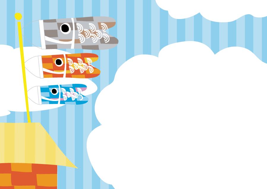フリーイラスト 鯉のぼりと雲のこどもの日の背景