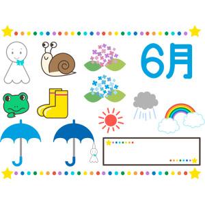 フリーイラスト, ベクター画像, AI, 6月, 梅雨, てるてる坊主, 紫陽花(アジサイ), カタツムリ, 蛙(カエル), 長靴, 傘, 晴れ, 雨, 虹, 天気