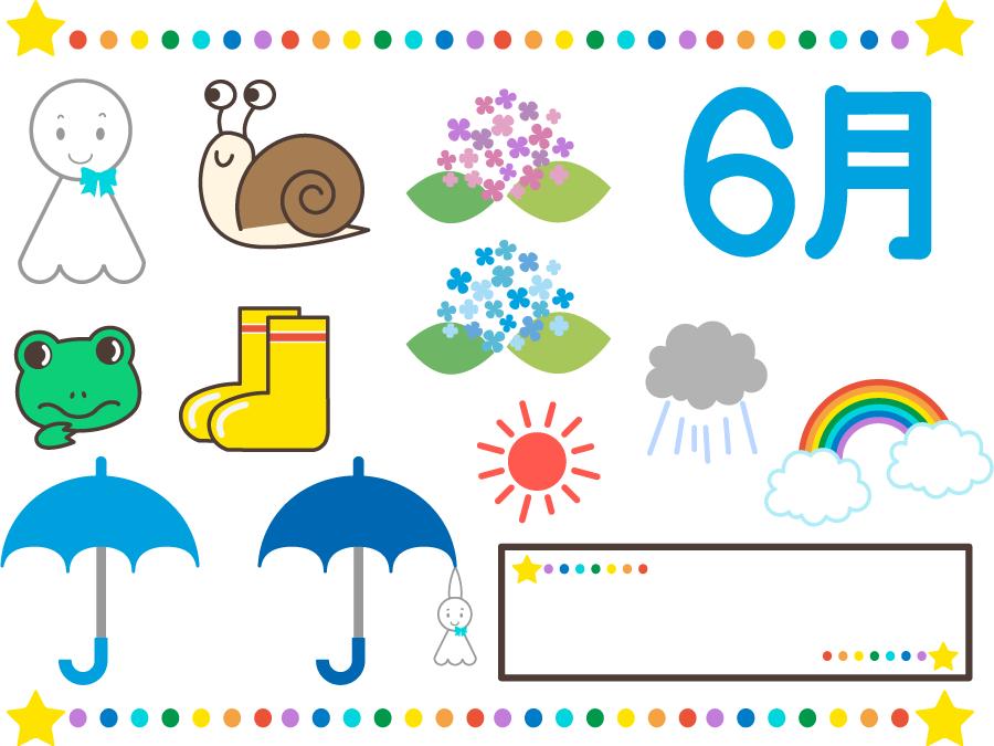 フリーイラスト 梅雨の6月関連のセット