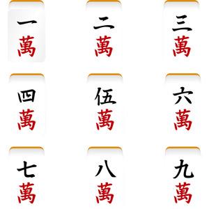 フリーイラスト, ベクター画像, AI, ゲーム, 麻雀(マージャン), 麻雀牌, 0(零), 1(一), 2(二), 3(三), 4(四), 5(五), 6(六), 7(七), 8(八), 9(九)