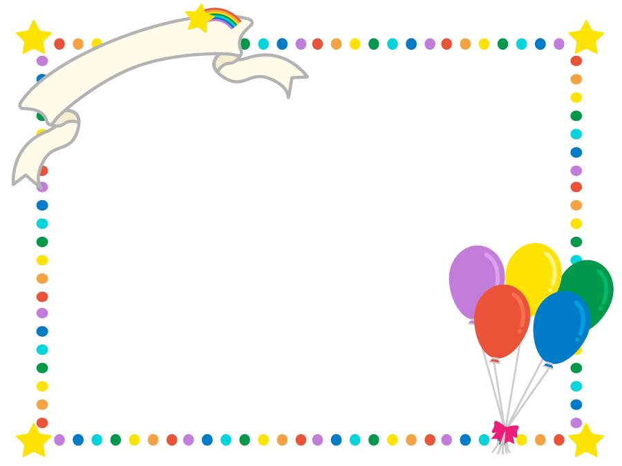 フリーイラスト 風船とカラフルなドットと星の飾り枠