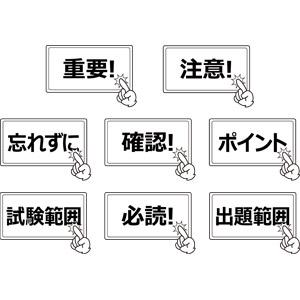フリーイラスト, ベクター画像, AI, 飾り(装飾), 学校, 注意, テキスト, 重要, 勉強(学習), 教育, 確認, ポイント