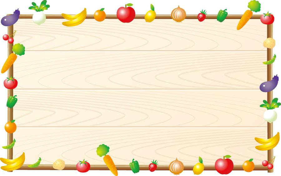 フリーイラスト 野菜と果物の掲示板