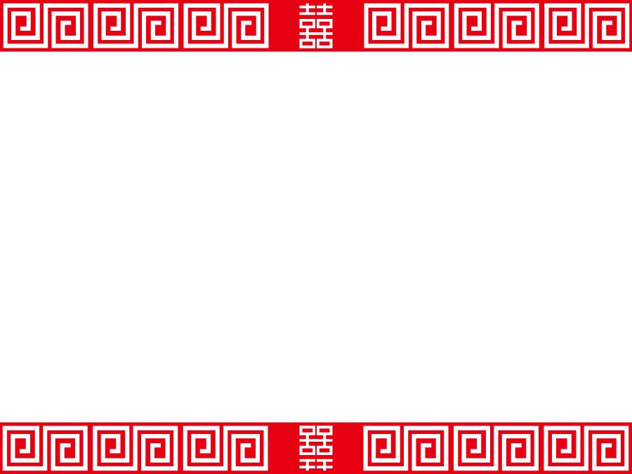 フリーイラスト 雷紋と双喜紋の飾り枠