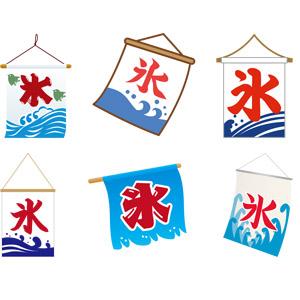 フリーイラスト, ベクター画像, AI, 旗(フラッグ), かき氷, 氷