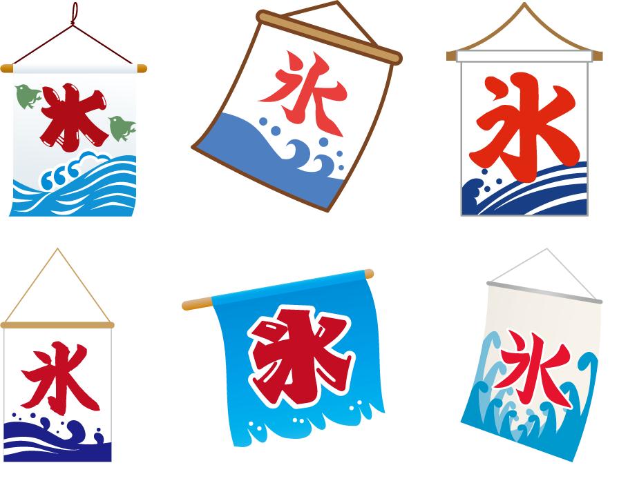 フリーイラスト 6種類のかき氷の氷旗のセット