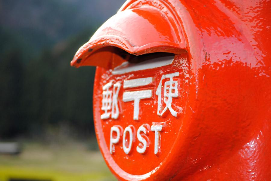 フリー写真 日本の郵便ポスト