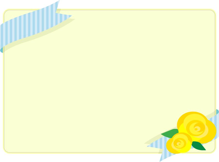 フリーイラスト 黄色のバラとリボンの父の日のメッセージカード