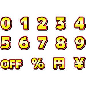フリーイラスト, ベクター画像, AI, 数字, 0(零), 1(一), 2(二), 3(三), 4(四), 5(五), 6(六), 7(七), 8(八), 9(九), 日本円, パーセント, 割引, 黄色(イエロー)