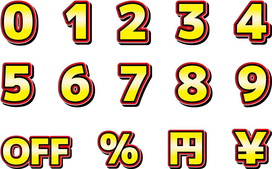 フリーイラスト 14種類の価格と割引用の黄色の数字セット