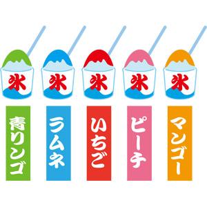 フリーイラスト, ベクター画像, EPS, 食べ物(食料), 菓子, かき氷, 夏