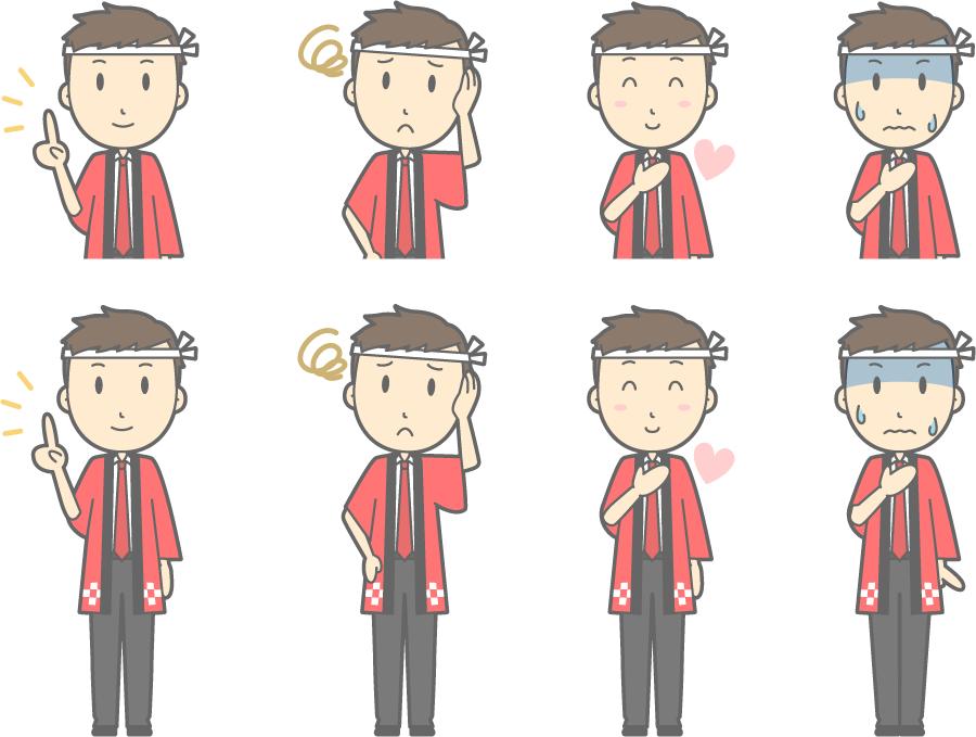 フリーイラスト 緊張するなどの8種類の法被姿の販売員のセット
