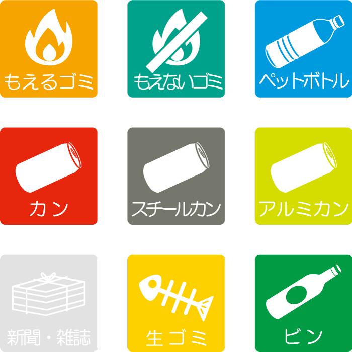 フリーイラスト もえるゴミなどの9種類のゴミの分別アイコンのセット