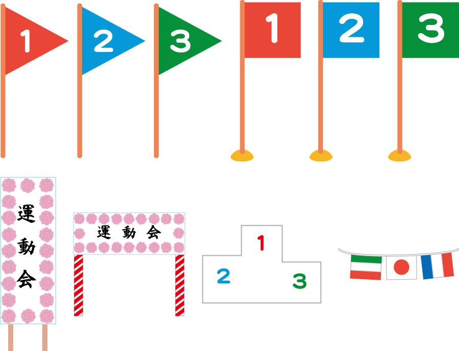 フリー イラスト順位旗と運動会の立て看板と表彰台と万国旗の運動会セット