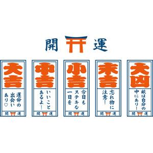 フリーイラスト, ベクター画像, AI, 日本神道, おみくじ, 籤(くじ), 占い