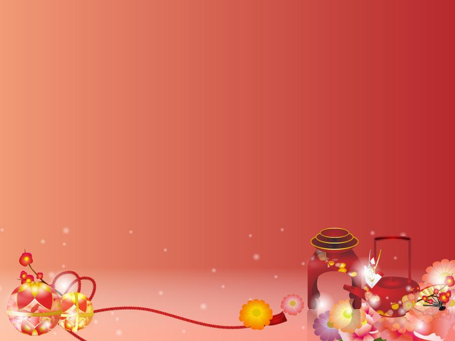 フリーイラスト お屠蘇と毬のお正月の背景