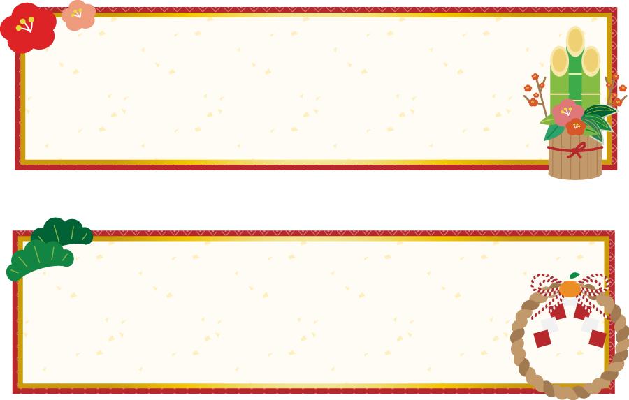 フリーイラスト 門松と注連飾りの2種類のお正月のバナーのセット