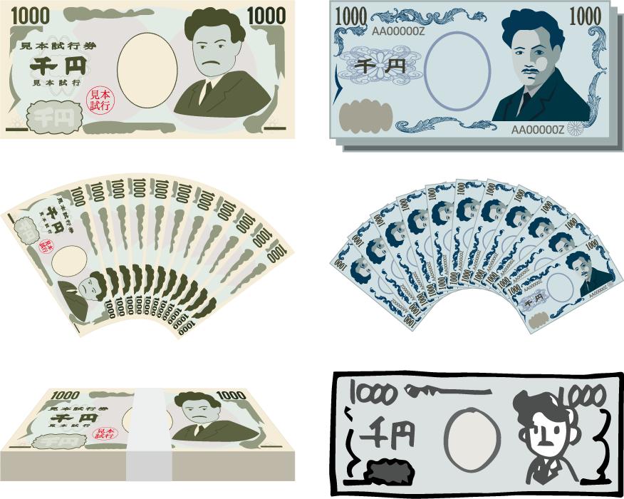 フリーイラスト 6種類の1000円札のセット