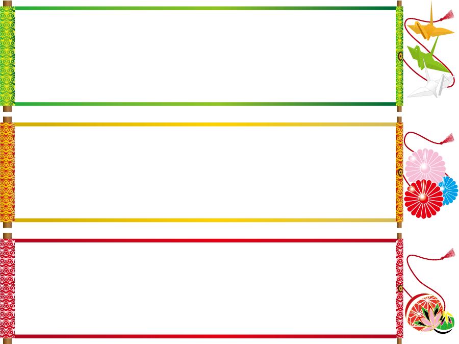 フリーイラスト 3種類の巻物のバナーのセット