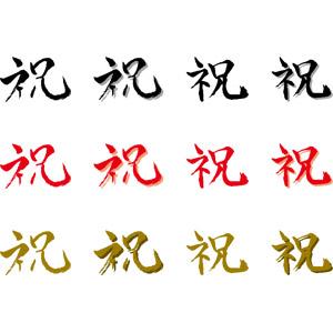 フリーイラスト, ベクター画像, AI, 文字, 漢字, 祝