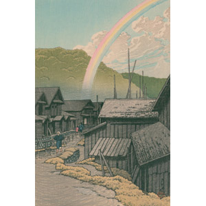 フリー絵画, 川瀬巴水, 浮世絵, 風景画, 建造物, 建築物, 街並み(町並み), 家(一軒家), 日本の風景, 青森県, 虹