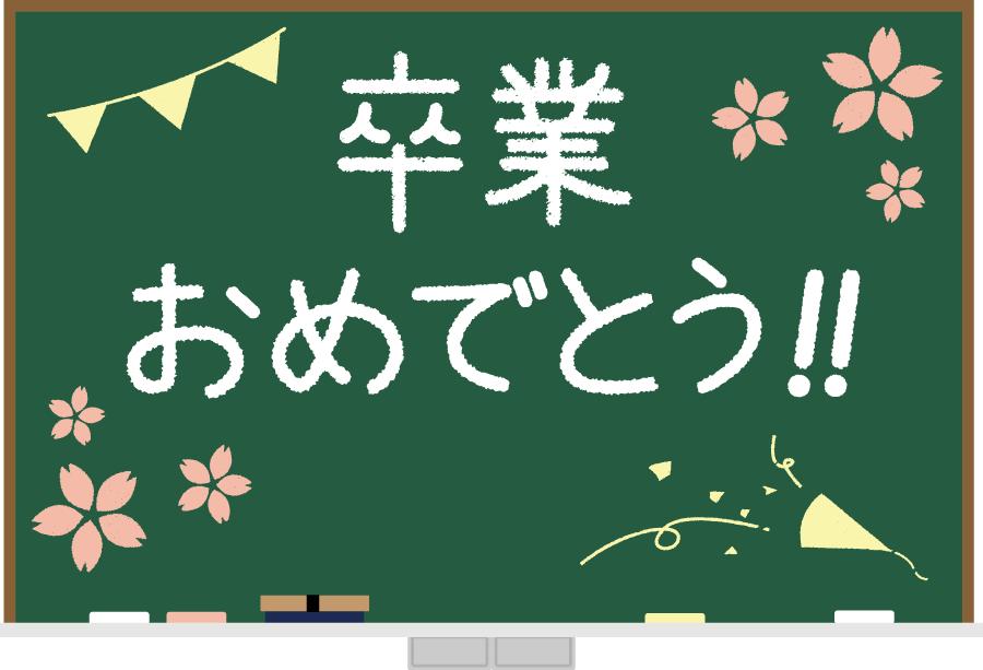 フリーイラスト 「卒業おめでとう」と書かれた黒板