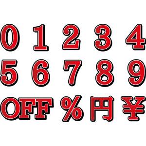 フリーイラスト, ベクター画像, AI, 数字, 0(零), 1(一), 2(二), 3(三), 4(四), 5(五), 6(六), 7(七), 8(八), 9(九), 日本円, パーセント, 割引, 赤色(レッド)
