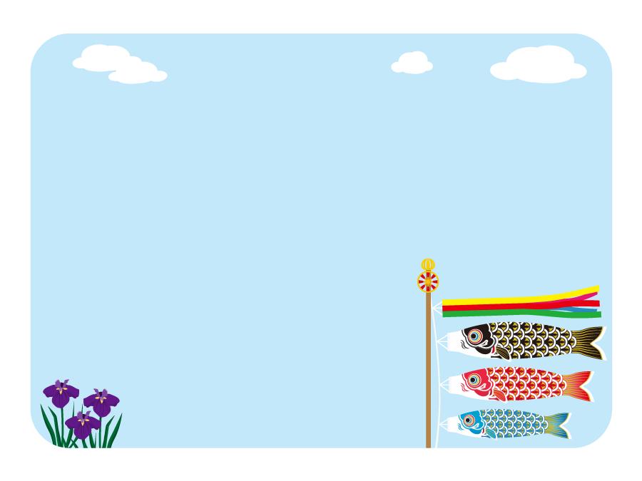 フリーイラスト 青空と鯉のぼりと菖蒲の飾り枠