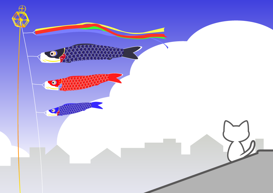 フリーイラスト 鯉のぼりを眺めている猫