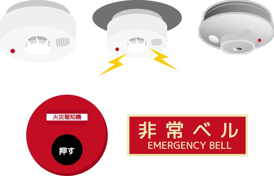 フリーイラスト 5種類の火災報知機のセット